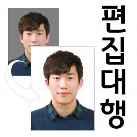 [증명사진] 증명사진 편집대행