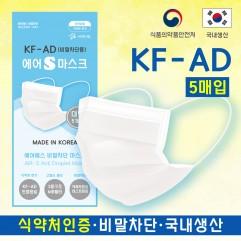 국내생산 공장직판 KF-AD 에어에스 비말차단마스크 5매입