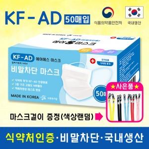 국내생산 공장직판 KF-AD 에어에스 비말차단마스크 50매입 박스