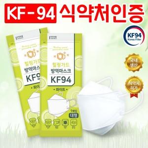 KF-94(1+1)100매 방역마스크 고품질 최저가