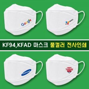 (마스크인쇄) KF94 마스크 홍보용 풀컬러 전사인쇄