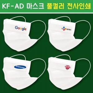 (마스크인쇄) KF-AD 비말차단마스크 홍보용 풀컬러 전사인쇄