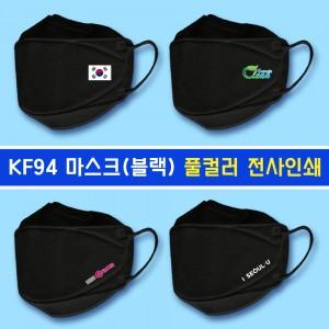 (마스크인쇄) KF94 블랙 마스크 홍보용 풀컬러 전사인쇄